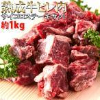 Fin - 牛肉 肉 ステーキ 焼き肉 bbq バーベキュー 送料無料 熟成牛 ヒレ ( フィレ )  サイコロ ステーキ 1キロ ステーキ グルメ