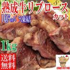 牛肉 肉 ステーキ 焼き肉 bbq バーベキュー 送料無料 熟成牛リブロースカット 1キロ ステーキ 熟成