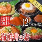 海鮮丼12食セット マグロ漬け2p ネギトロ2p サーモンネギトロ2p トロサーモン2p びんちょうマグロ2p イカサーモン2p マグロ丼 送料無料