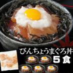 まぐろ屋さんのまぐろ丼70g×5食/びんちょうまぐろ漬け丼/マグロ/冷凍A