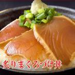 【送料無料】たっぷり5人前 炙りまぐろづけ丼 キハダ鮪をオリジナルの特製タレで仕込みました/冷凍A