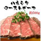 プレミアム お肉 肉 ローストビーフ 送料無料 料亭ご用達 ハネシタこだわり ローストビーフ 約500g