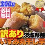 ショッピング訳あり 訳あり 茨城県産 いずみ 丸干し芋 200g 送料無料