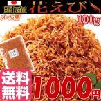 添加剤不使用 無着色 国産花えび 100g 豊かな風味と食感が人気 送料無料 メール便