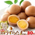 タイムセール 国産 味付け うずらのたまご 30個 だしの効いた醤油味がやみつきに うずら 卵 送料無料