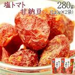タイムセール 父の日 ポイント消化 塩トマト甘納豆 2個セット (140g×2袋) 送料無料 メール便