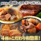 プレミアム 佃煮 4種セット 鰹節の旨みと香り和の心