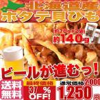 ( お歳暮 ギフト 2018 ) ポイント消化 北海道産 ホタテ貝 ひも 70g×2袋 ツウも唸る歯応えと旨み 送料無料