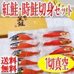 ギフト/紅鮭と時鮭切身セット/1切真空/送料無料/産直品/札幌冷凍