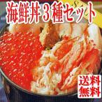 ギフト/海鮮丼3種セット/送料無料/ずわいがに/いくら/帆立/産直品/札幌冷凍