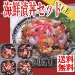 ギフト/海鮮漬丼セット4個入/送料無料/ずわいがに/いくら/帆立/産直品/札幌冷凍