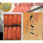 プレミアム たらこ 500g タラコ 魚卵 送料無料 産直品 冷凍A