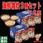 アマノフーズ 炙り 海鮮 雑炊 3種 アソートセット 6食
