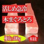 プレミアム とろ まぐろ マグロ 活じめ急冷本まぐろトロ300 お刺身 札幌冷凍