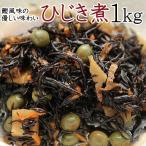 クーポン ポイント消化 栄養たっぷり&ヘルシーな ひじき 煮たっぷり 1kg 送料無料