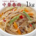 グルメ ポイント消化 春雨 栄養たっぷり&ヘルシーな 中華 たっぷり 1kg 送料無料