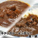 プレミアム 仙台名物 牛タン カレー&シチュー 各1袋 (200g×2) 送料無料