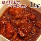 ポイント消化 お肉 肉 鶏肉 鶏 トマト 安心安全 国内加工品 旨味たっぷり アレンジし放題 鶏肉と野菜のトマト煮 1kg 送料無料