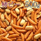プレミアム 父の日 ポイント消化 おつまみ 柿の種 ナッツ 柿ピー 業務用たっぷり 500g 入り 送料無料