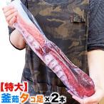 たこ 蛸 タコ 足 極太 タコ脚 ボイル 2本(1本あたり1kg前後) 歳暮 冷凍