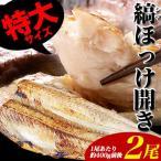特大しまほっけ(縞ホッケ)開き約400g前後2尾セット焼き魚に 冷凍