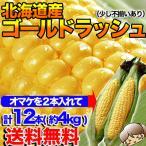 【超早割】北海道産 ゴールドラッシュ M〜2L混合 10本+2本の計12本 約4kg前後 不揃い 送料無料 とうもろこし 冷蔵