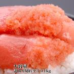 (訳あり わけあり バラ)たらこ 切れタラコ1kg(500g2個)送料無料 冷凍