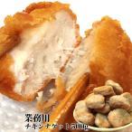 とり 鶏 鳥 トリ お弁当 お惣菜 フライ おやつ 日々の食生活応援 業務用チキンナゲット500g 約20個