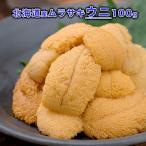 父の日 北海道産 塩水パック入生ムラサキウニ約100g前後 うに飯約1.5〜2杯分 賞味期限が非常に短く受取注意 冷蔵