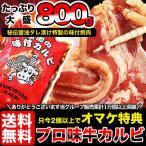 腿腹肉 - 焼肉 バーベキュー BBQ 味付き 牛カルビ800gタレ込み 2個以上でおまけ特典 冷凍