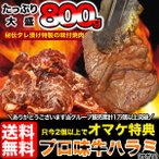 お中元 御中元 焼肉 BBQ バーベキュー はらみ 柔らか牛ハラミ(サガリ)800gタレ込み(2個注文は1個おまけ付きで3個届く)送料無料 冷凍