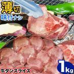 牛タンスライス約1kg(500g2個) 牛たん焼肉 BBQ 送料無料 冷凍