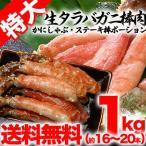 【年末年始の配送指定OK】特大生タラバガニ棒肉ポーションたらばがに剥き身約1kg 約16〜20本 送料無料 生冷凍