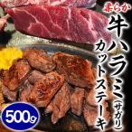 柔らか牛ハラミ(サガリ)カットステーキ用約500g前後 タッパー詰め 冷凍