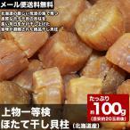 ポイント消化 送料無料 メール便 北海道産 ほたて ホタテ 帆立 干し貝柱 乾燥 干物 SA 約100g 一等検