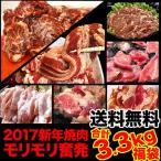 お一人様3個まで 2017新年焼肉モリモリ奮発3.3kg福袋 BBQ 送料無料 着指定不可の早め発送 冷凍