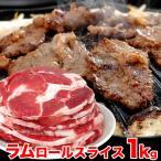 お中元 御中元 厚切ラムロールスライス1kg(500gパック2セット)味付け無しジンギスカン 100gあたり188円 焼肉 BBQ 冷凍