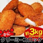 カニクリーミーコロッケ約30g100個入 かに 蟹 お弁当 箱傷処分品 冷凍