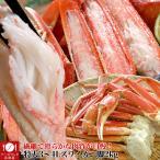 ズワイガニ ずわいがに 訳あり わけあり 訳有 かに カニ 蟹 足 脚 特大3〜4L 約2kg ボイル