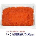 特売中 先着100個 業務用マス子いくら醤油漬け500g イクラ丼海鮮丼 冷凍