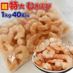Shrimp - タイムセール ムキエビ 海老 蝦 7Lスーパージャンボ天然むきえび1kg 目安約20〜30尾前後