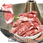 ラムシャブ らむしゃぶ ラムしゃぶ しゃぶしゃぶ鍋 ジンギスカン 仔羊 焼肉 BBQ バーベキュー ラム肉しゃぶしゃぶ500g2個 約1kg前後 冷凍