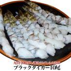 尾付き伸ばし剥きブラックタイガー10尾 下ごしらえ済み 冷凍時 加熱用 エビ えび 海老 蝦