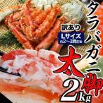 タラバガニ 2kg 脚太足 Lサイズ 箱傷程度の訳あり カニ かに 蟹 わけあり たらばがに 船上ボイル急速で新鮮 冷凍