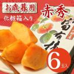 柿子 - 富有柿6玉入(超大玉サイズ/個包装) 鳥取県産 赤秀(お歳暮用) 送料無料