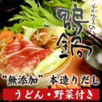 出雲の鴨鍋(無添加だし・野菜・うどん付き)2〜3人前セット 鍋セット 送料無料