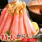 螃蟹 - カニ 特大かにしゃぶポーション400g(総重量500g/2〜3人前) かに 蟹 鍋セット 送料無料