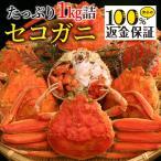 螃蟹 - 返金保証付 山陰境港産 セコガニ(訳あり せいこがに せこがに 親がに)約1kg詰(5〜8枚入) 未冷凍 送料無料(北海道・沖縄を除く)