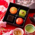 【日本三大菓子処の伝統技】チョコとあんの新鮮な出会い