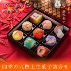 日本三大菓子処「松江」伝統の味!彩り華やかお祝い菓子